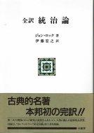 全訳 統治論 <br>≪ポテンティア叢書≫ <br>ジョン・ロック