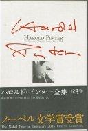 ハロルド・ピンター全集 <br>新装版 <br>二重函・全3巻
