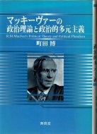 マッキーヴァーの政治理論と政治的多元主義 <br>町田博
