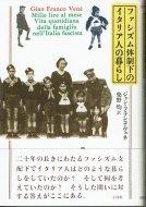 ファシズム体制下のイタリア人の暮らし <br>ジャン・フランコ・ヴェネ