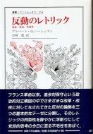 反動のレトリック <br>逆転、無益、危険性 <br>≪叢書・ウニベルシタス≫ <br>アルバート・O. ハーシュマン