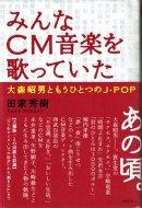 みんなCM音楽を歌っていた <br>大森昭男ともうひとつのJ‐POP <br>田家秀樹