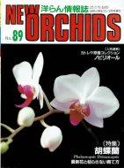 洋らん情報誌 <br>new ORCHIDS <br>ニューオーキッド No.89 <br>※ページ縁インク跡