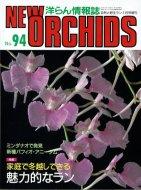 洋らん情報誌 <br>new ORCHIDS <br>ニューオーキッド No.94