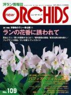 洋ラン情報誌 <br>new ORCHIDS <br>ニューオーキッド No.109