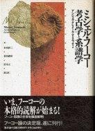 ミシェル・フーコー <br>考古学と系譜学 <br>アンジェル・クレメール=マリエッティ