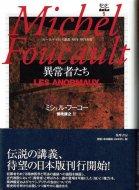 ミシェル・フーコー講義集成 5 <br>異常者たち <br>《コレージュ・ド・フランス講義1974‐75》
