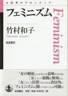 フェミニズム <br>《思考のフロンティア》 <br>竹村和子