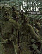 特別展 始皇帝と大兵馬俑 <br>図録