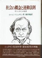 社会の概念と運動法則 <br>付・シュタインの生涯 <br>ローレンツ・シュタイン