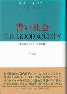 善い社会 <br>道徳的エコロジーの制度論 <br>ロバート・N. ベラー