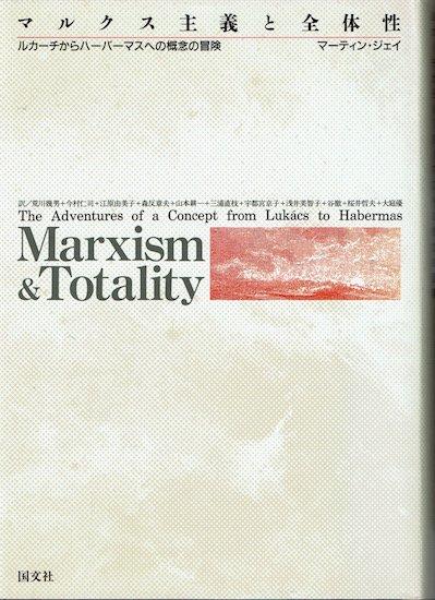マルクス主義と全体性 ルカーチからハーバーマスへの概念の冒険 ...
