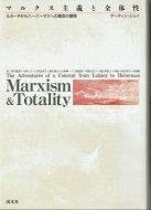 マルクス主義と全体性 <br>ルカーチからハーバーマスへの概念の冒険 <br>マーティン・ジェイ