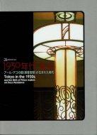 1930年代・東京 <br>アール・デコの館(朝香宮邸)が生まれた時代 <br>図録