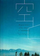 空と <br>美ヶ原高原美術館
