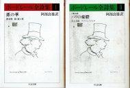 ボードレール全詩集 <br>《ちくま文庫》 <br>第1・2巻2冊揃