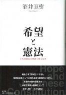 希望と憲法 <br>日本国憲法の発話主体と応答 <br>酒井直樹
