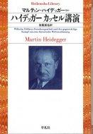 ハイデッガー カッセル講演 <br>《平凡社ライブラリー》 <br>マルティン・ハイデッガー