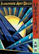 日本のアールデコ <br>Japanese Art Deco <br>末續堯