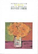 駒井哲郎回顧展 <br>没後15年 銅版画の詩人 <br>図録
