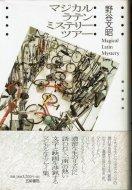 マジカル・ラテン・ミステリー・ツアー <br>《五柳叢書》 <br>野谷文昭