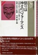 祭りは神々のパフォーマンス <br>芸能をめぐる日本と東アジア <br>《書斎の本棚 1》 <br>田仲一成献呈日付署名入