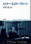 ハイナー・ミュラー・マシーン <br>谷川道子