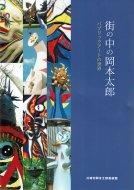 街の中の岡本太郎 <br>パブリックアートの世界 <br>図録