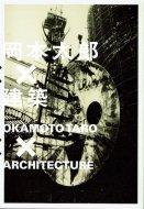岡本太郎×建築 <br>衝突と協同のダイナミズム <br>図録