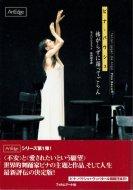 ピナ・バウシュ <br>怖がらずに踊ってごらん <br>《Art edge》 <br>ヨッヘン・シュミット