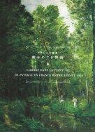 フランスの風景 <br>樹をめぐる物語 <br>図録