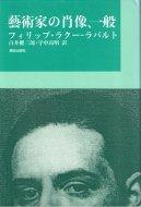 藝術家の肖像、一般 <br>《ポストモダン叢書》 <br>ラクー=ラバルト