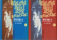 荒涼天使たち <br>1・2巻2冊揃 <br>ジャック・ケルアック