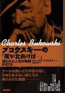 ブコウスキーの「尾が北向けば…」 <br>埋もれた人生の物語 <br>チャールズ・ブコウスキー