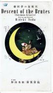 野獣降臨 <br>劇団夢の遊眠社 <br>【VHS】