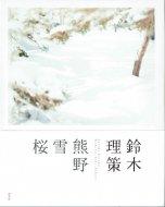 鈴木理策 <br>熊野、雪、桜 <br>図録