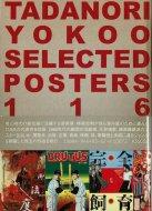 Tadanori Yokoo <br>selected posters 116 <br>横尾忠則自選ポスター集