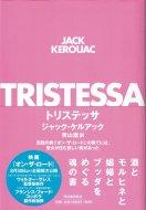 トリステッサ <br>ジャック・ケルアック