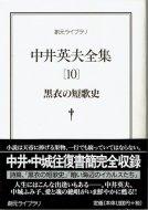 中井英夫全集 10 <br>黒衣の短歌史 <br>《創元ライブラリ》