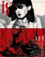 is 56 <br>特集:人形愛