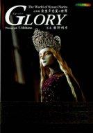 GLORY グローリー <br>人形師奈里多究星の世界 <br>《ドール・アートシリーズ》