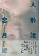 人形姫 <br>(Spirits amuseum) <br>恋月姫