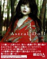 Astral Doll <br>アストラル・ドール <br>吉田良少女人形写真集