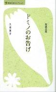 ドミノのお告げ <br>《べんせいライブラリー 青春文芸セレクション》 <br>久坂葉子