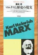 マルクスと歴史の現実 <br>《平凡社ライブラリー》 <br>廣松渉