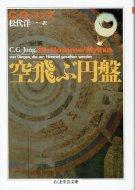空飛ぶ円盤 <br>《ちくま学芸文庫》 <br>C.G. ユング