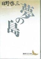 夢の島 <br>《講談社文芸文庫》 <br>日野啓三