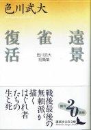 遠景・雀・復活 <br>色川武大短篇集 <br>《講談社文芸文庫》