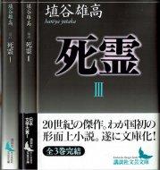 死霊 <br>全3冊揃 <br>《講談社文芸文庫》 <br>埴谷雄高