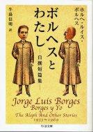 ボルヘスとわたし <br>自撰短篇集 <br>《ちくま文庫》 <br>ボルヘス